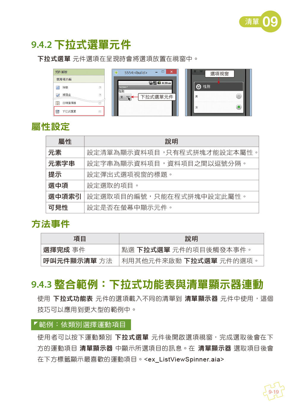 手機應用程式設計超簡單 -- App Inventor 2 零基礎入門班 (中文介面第五版)(附APP實戰影音/範例)-preview-8