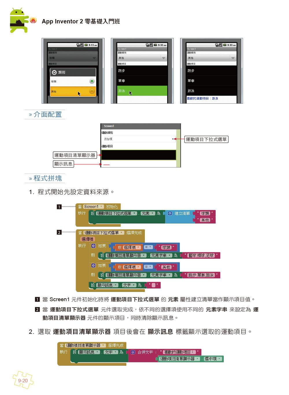手機應用程式設計超簡單 -- App Inventor 2 零基礎入門班 (中文介面第五版)(附APP實戰影音/範例)-preview-9