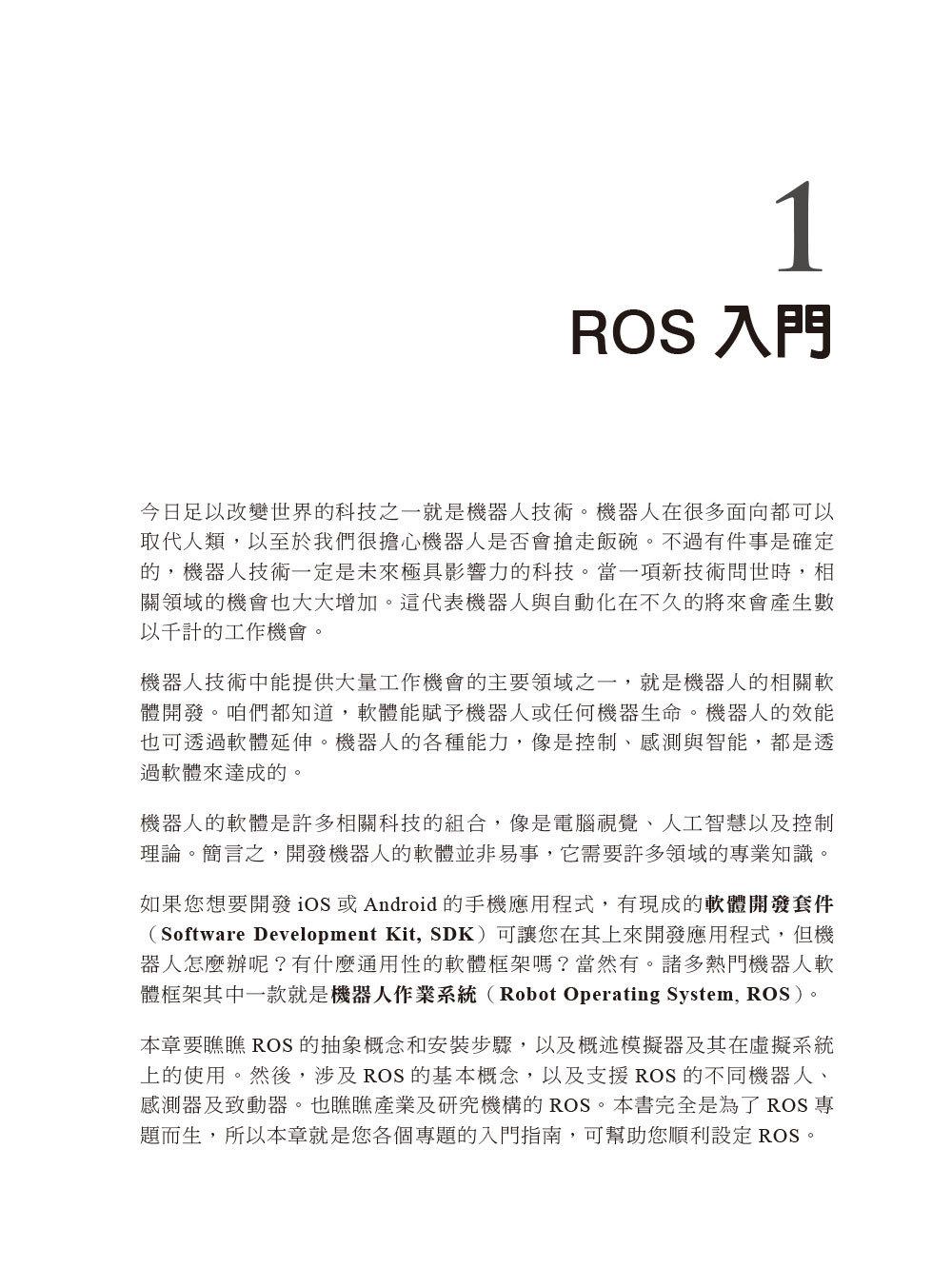 實戰 ROS 機器人作業系統與專案實作, 2/e (ROS Robotics Projects, 2/e)-preview-1