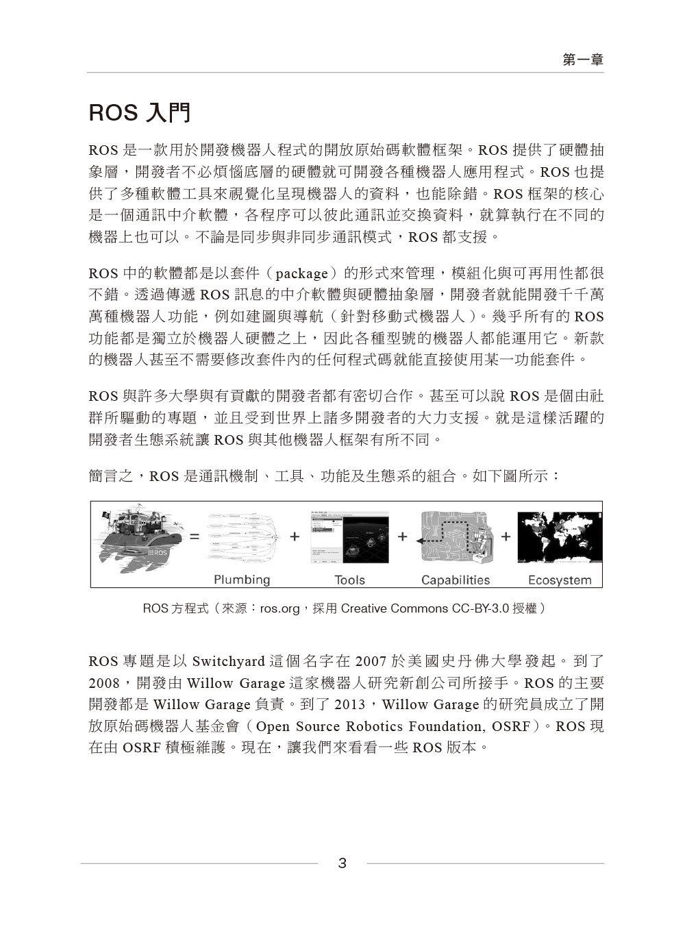 實戰 ROS 機器人作業系統與專案實作, 2/e (ROS Robotics Projects, 2/e)-preview-2