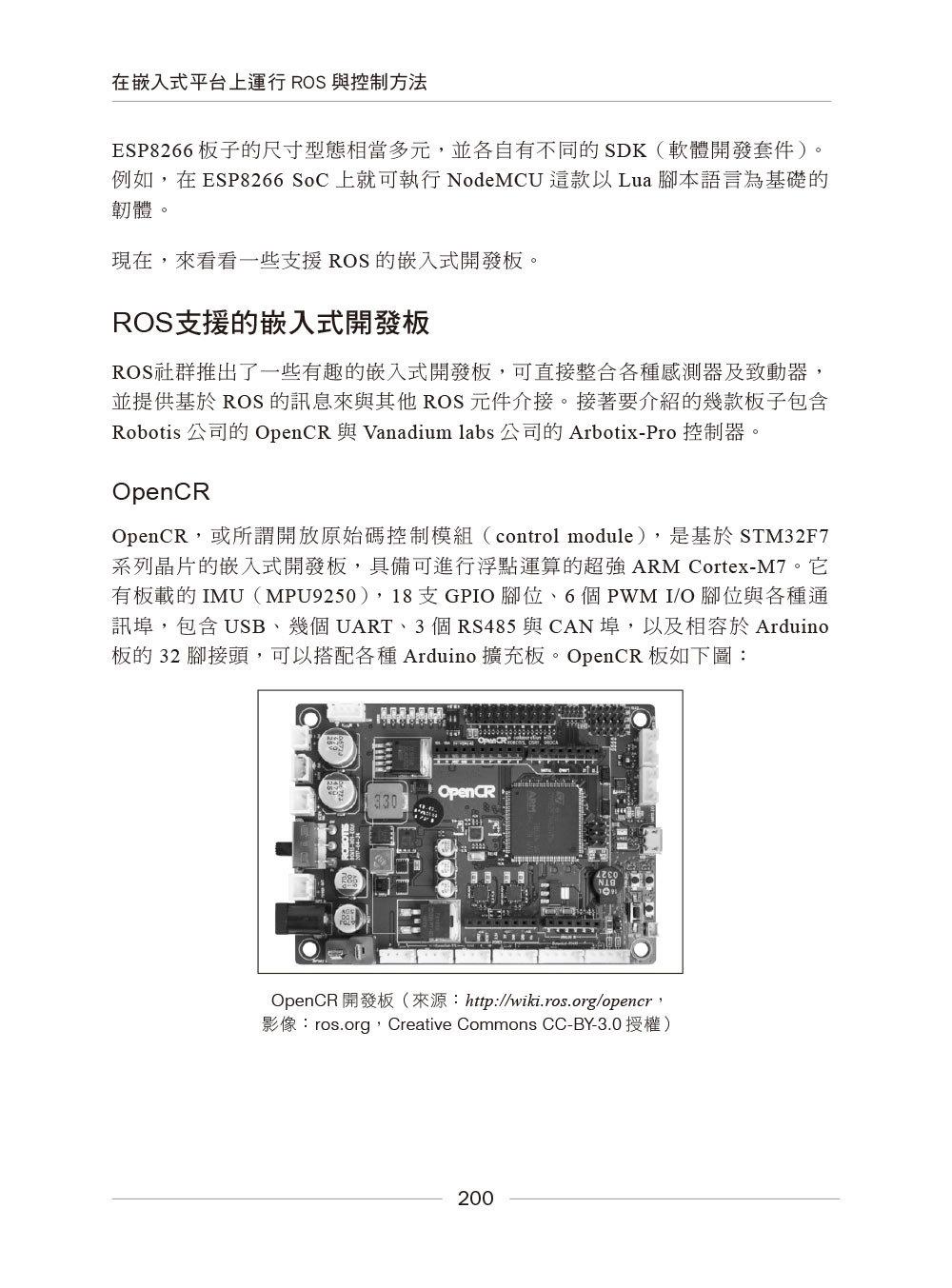 實戰 ROS 機器人作業系統與專案實作, 2/e (ROS Robotics Projects, 2/e)-preview-8