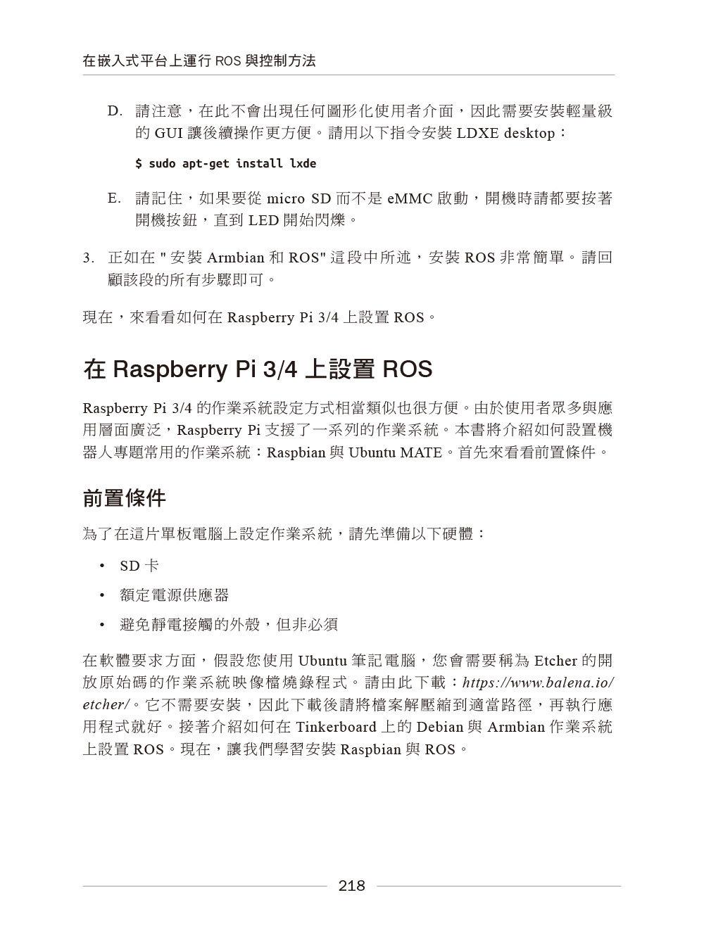 實戰 ROS 機器人作業系統與專案實作, 2/e (ROS Robotics Projects, 2/e)-preview-9