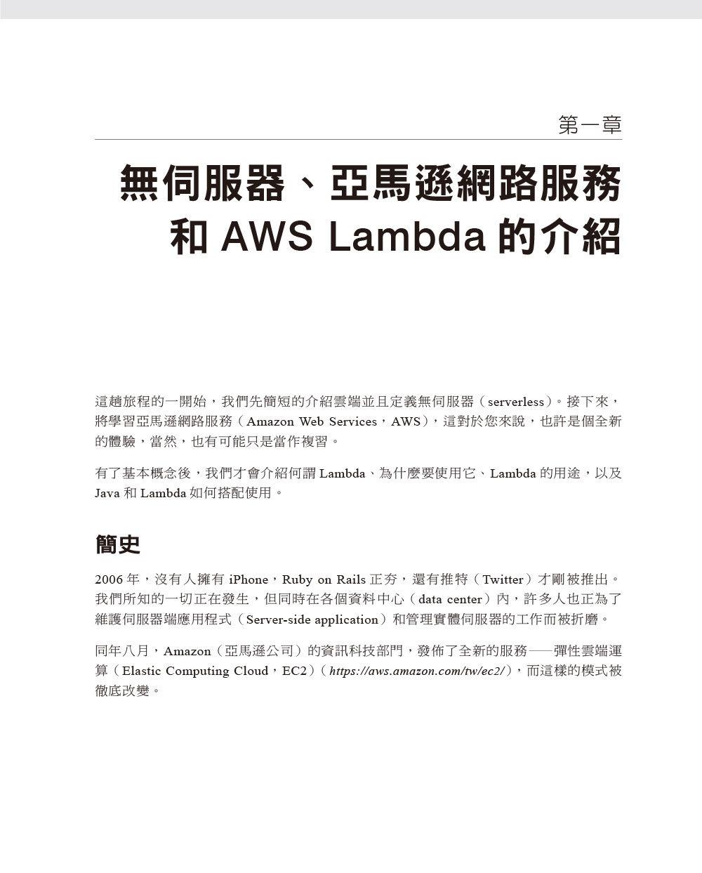 AWS Lambda 程式設計 : 用 Java 建立和部署無伺服器應用程式 (Programming AWS Lambda: Build and Deploy Serverless Applications with Java)-preview-3