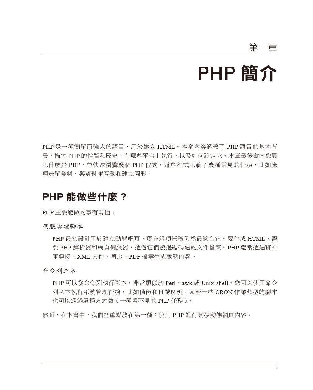 PHP 程式設計, 4/e (Programming PHP, 4/e)-preview-5