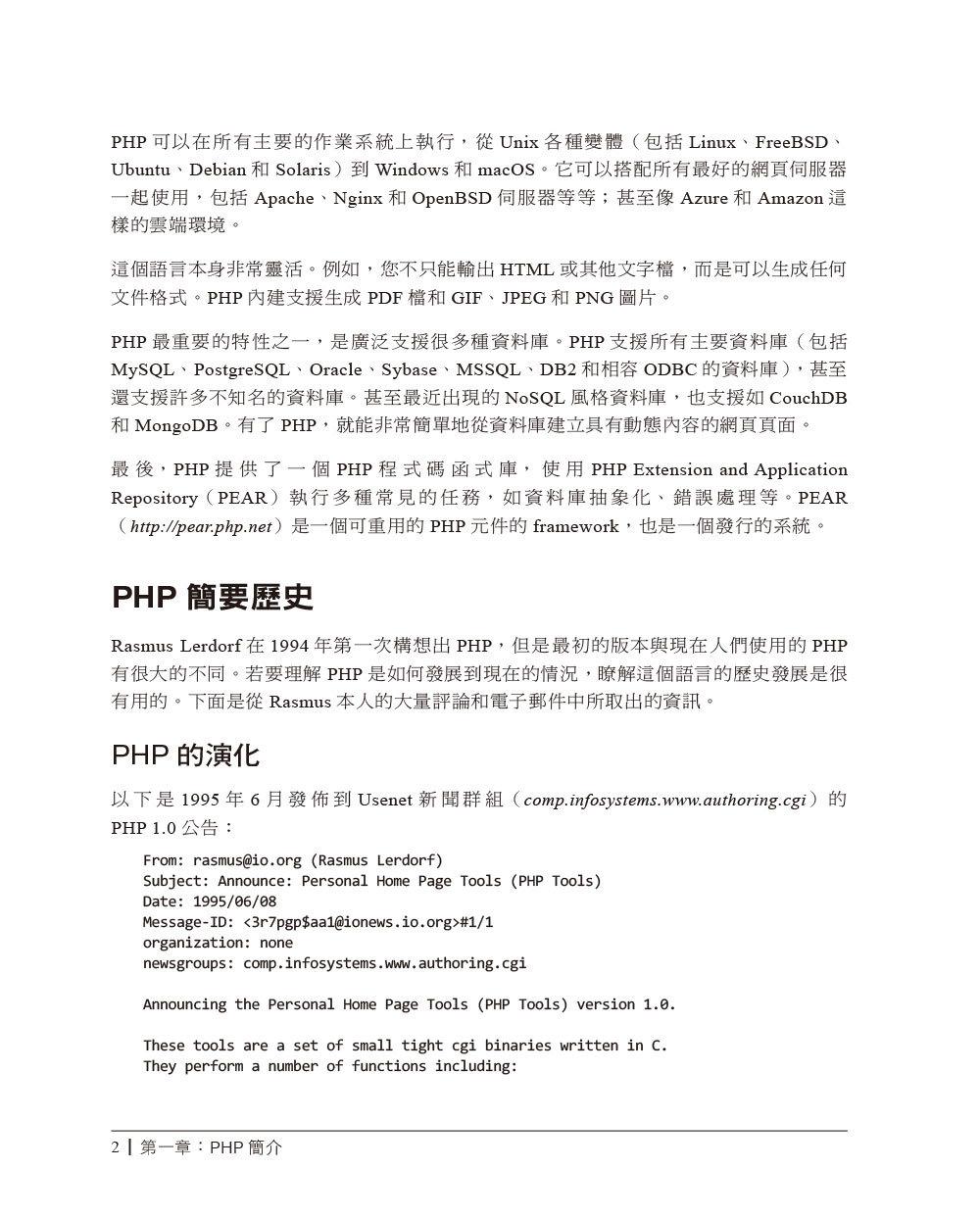 PHP 程式設計, 4/e (Programming PHP, 4/e)-preview-6