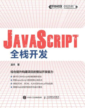 JavaScript 全棧開發-preview-1