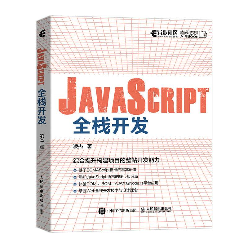 JavaScript 全棧開發-preview-2
