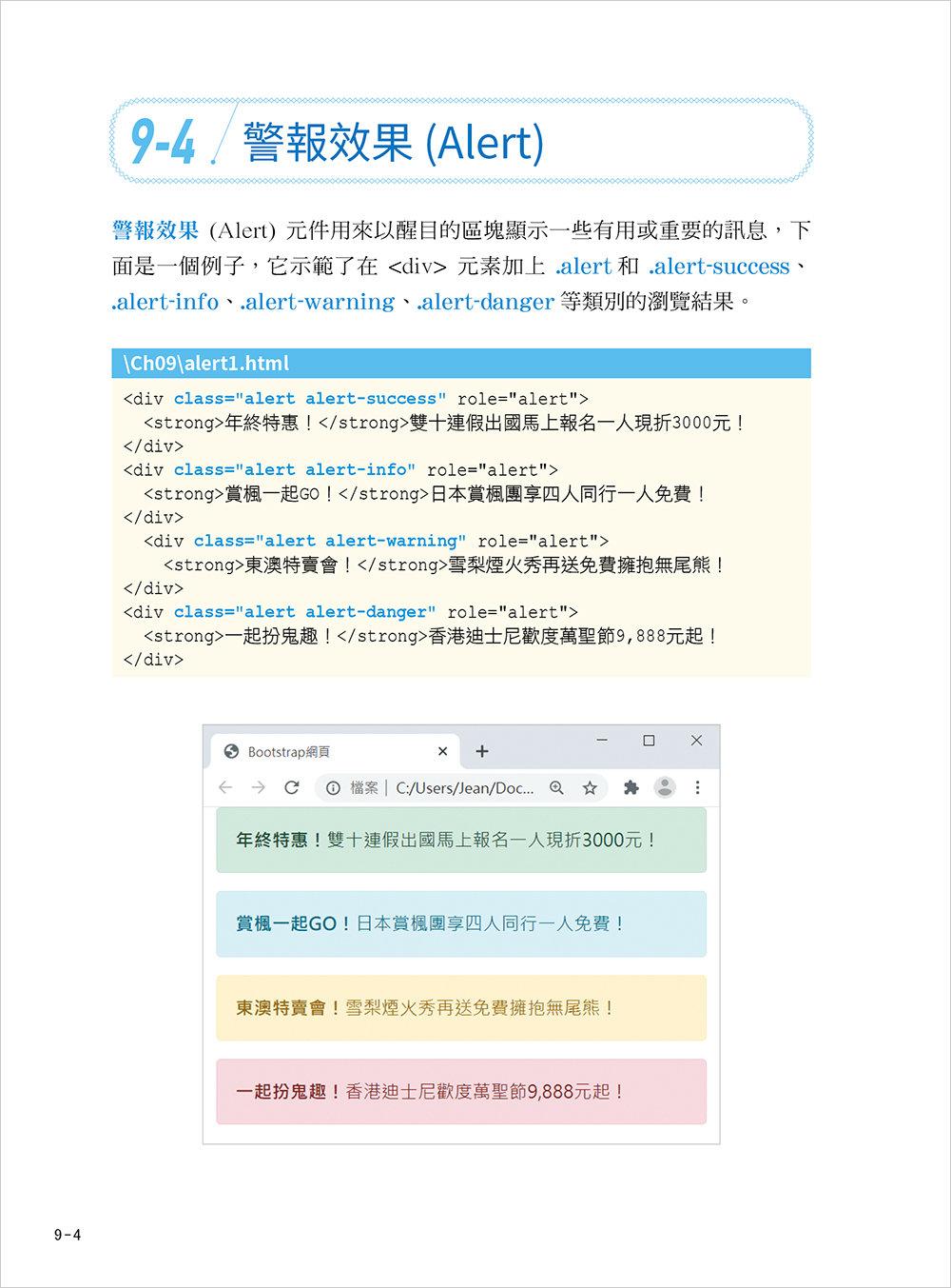 設計師一定要學的 Bootstrap 5 RWD 響應式網頁設計 -- 行動優先的前端技術-preview-1