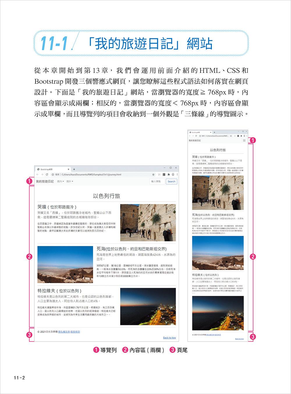 設計師一定要學的 Bootstrap 5 RWD 響應式網頁設計 -- 行動優先的前端技術-preview-3