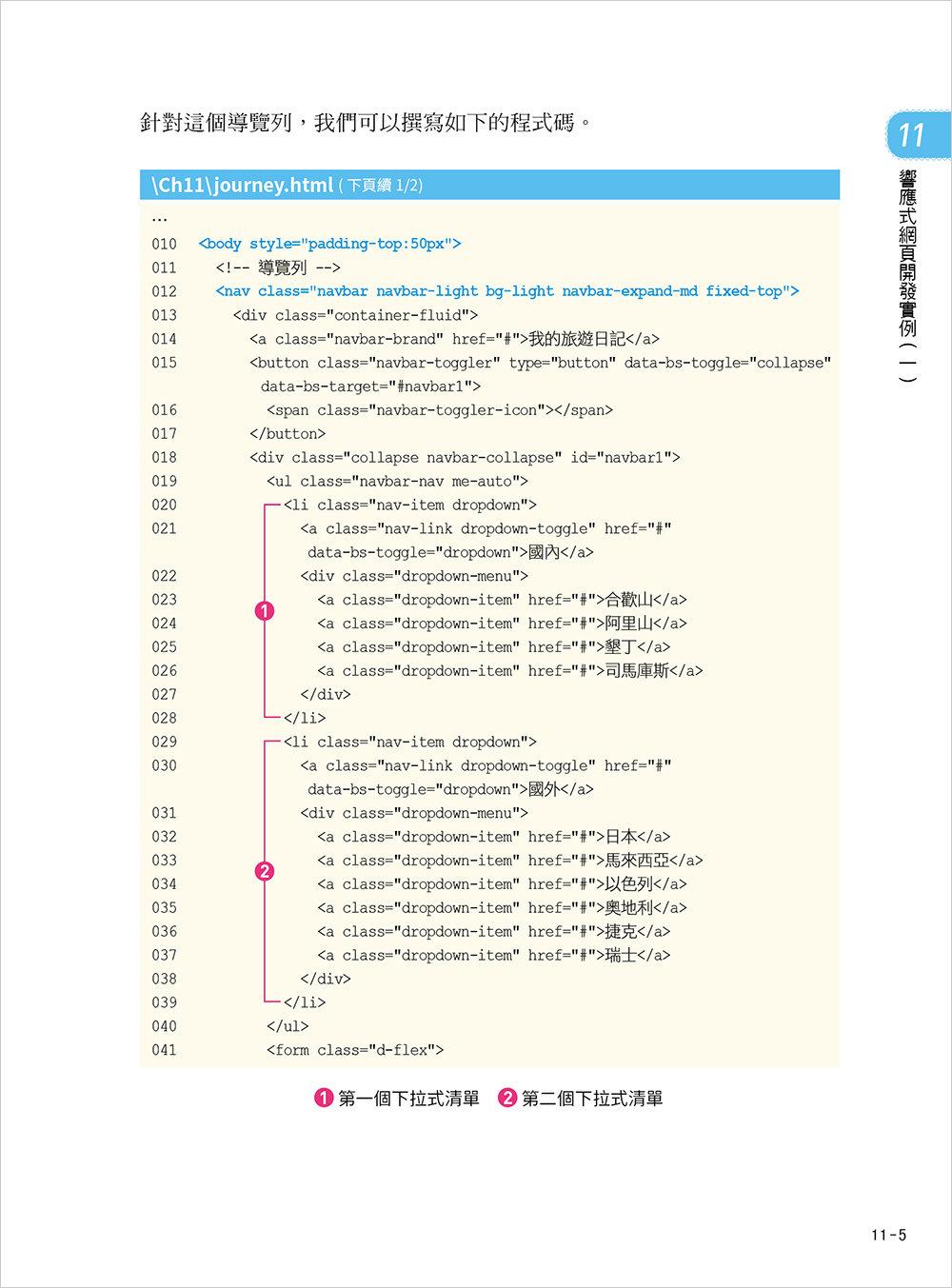 設計師一定要學的 Bootstrap 5 RWD 響應式網頁設計 -- 行動優先的前端技術-preview-5
