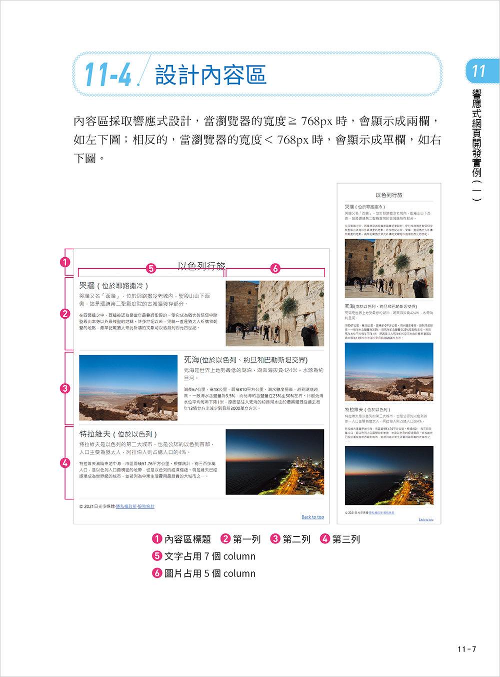設計師一定要學的 Bootstrap 5 RWD 響應式網頁設計 -- 行動優先的前端技術-preview-6