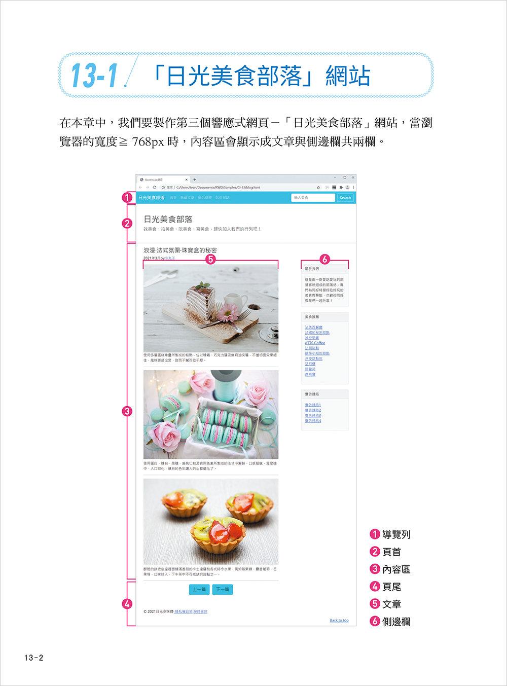 設計師一定要學的 Bootstrap 5 RWD 響應式網頁設計 -- 行動優先的前端技術-preview-8