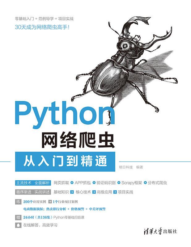 Python 網絡爬蟲從入門到精通-preview-1