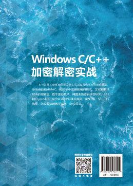 Windows C/C++ 加密解密實戰-preview-2