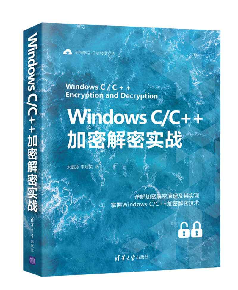 Windows C/C++ 加密解密實戰-preview-3