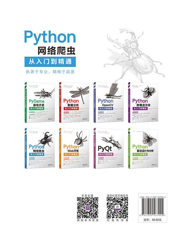 Python 網絡爬蟲從入門到精通-preview-2
