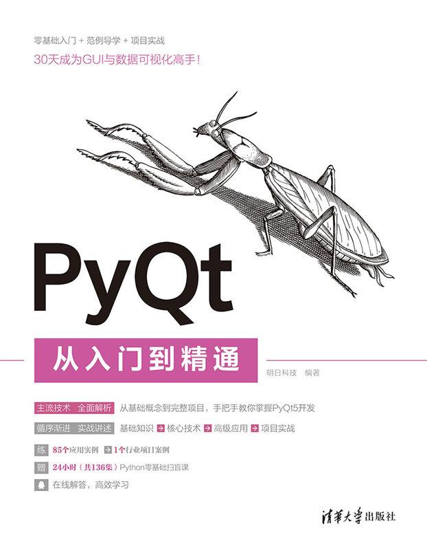 PyQt 從入門到精通-preview-1