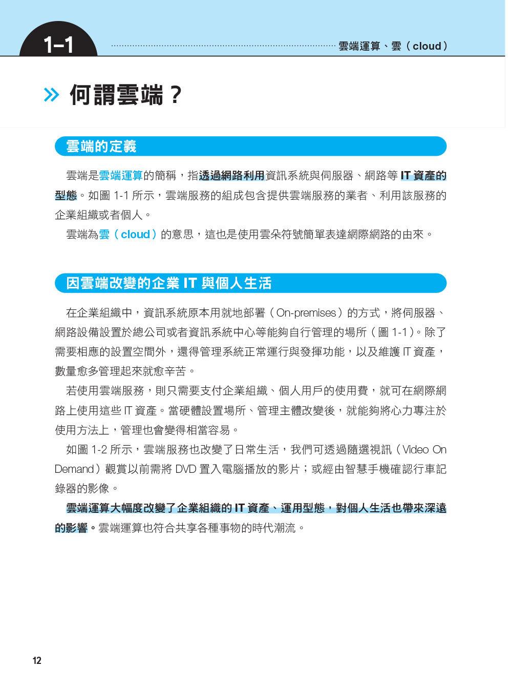圖解雲端技術的原理與商業應用-preview-1