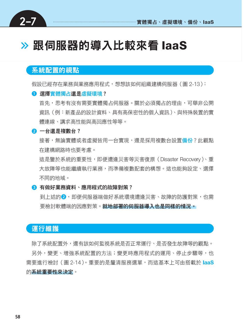 圖解雲端技術的原理與商業應用-preview-5