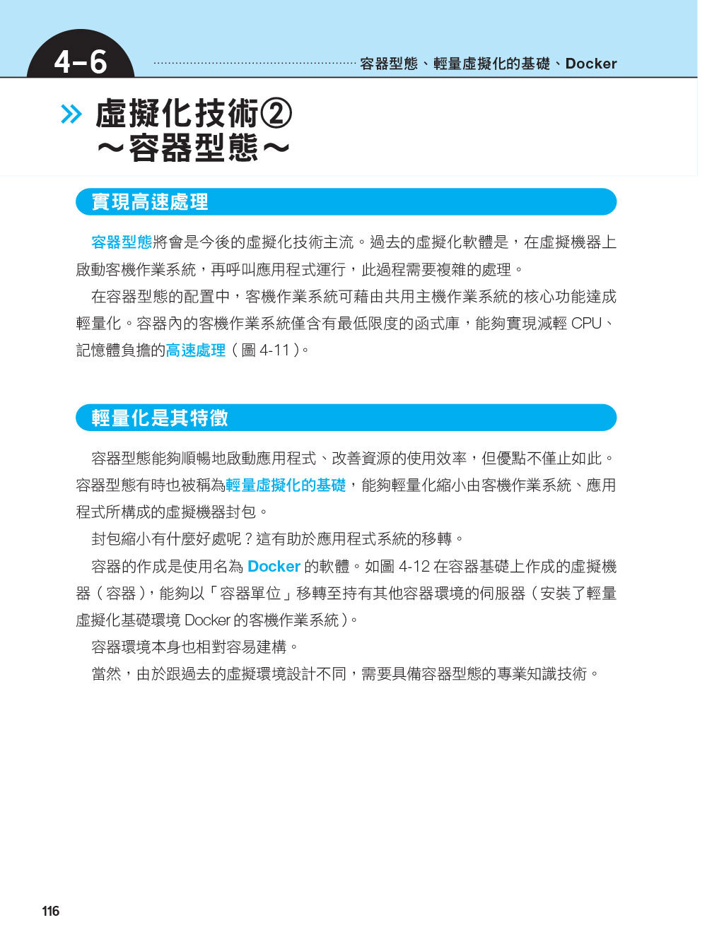 圖解雲端技術的原理與商業應用-preview-9