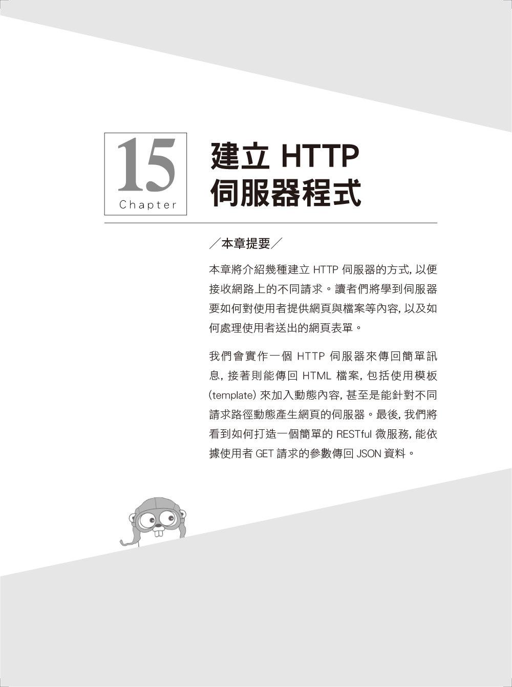完全自學!Go 語言 (Golang) 實戰聖經 (The Go Workshop: Learn to write clean, efficient code and build high-performance applications with Go)-preview-1