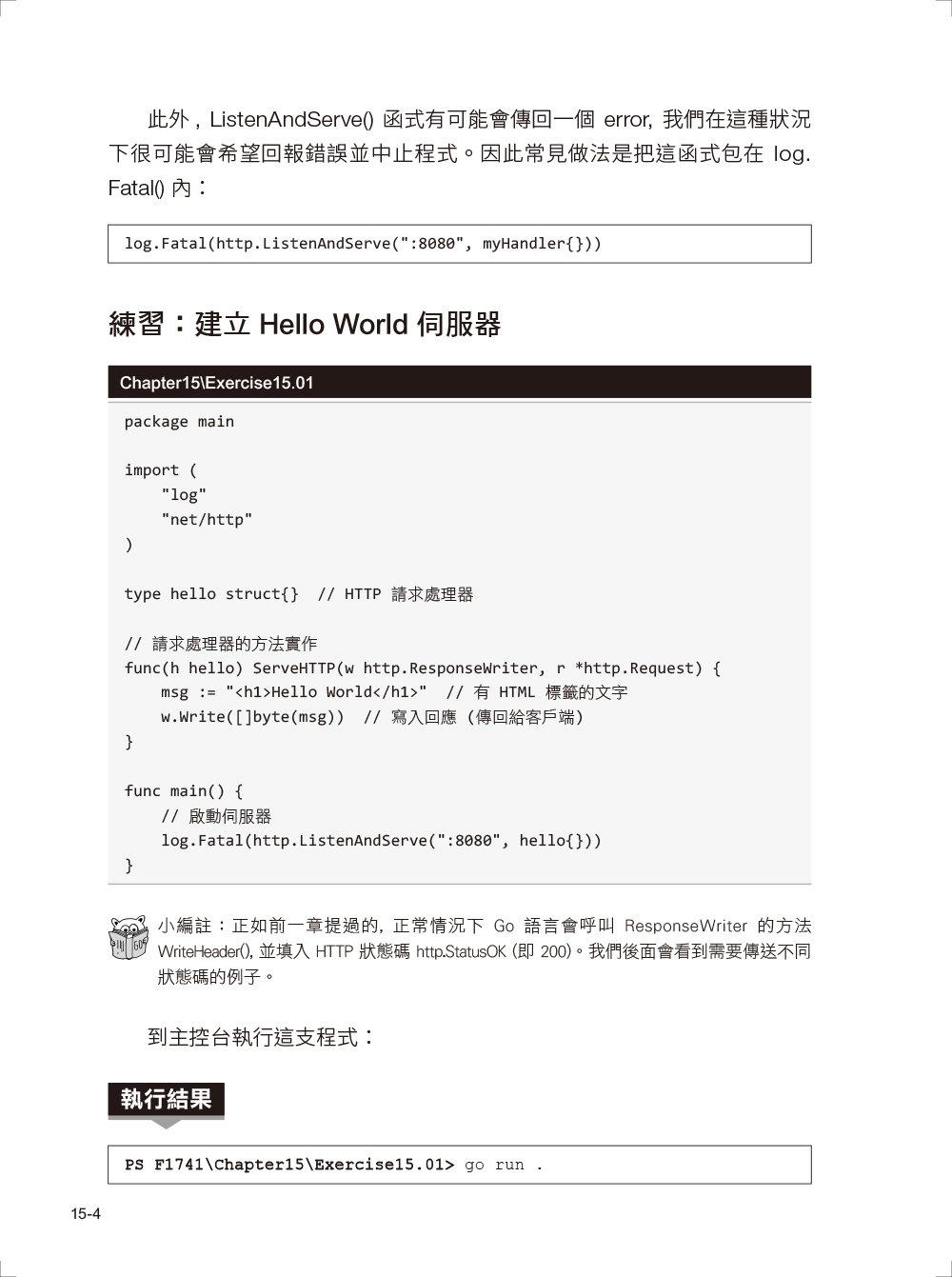 完全自學!Go 語言 (Golang) 實戰聖經 (The Go Workshop: Learn to write clean, efficient code and build high-performance applications with Go)-preview-4