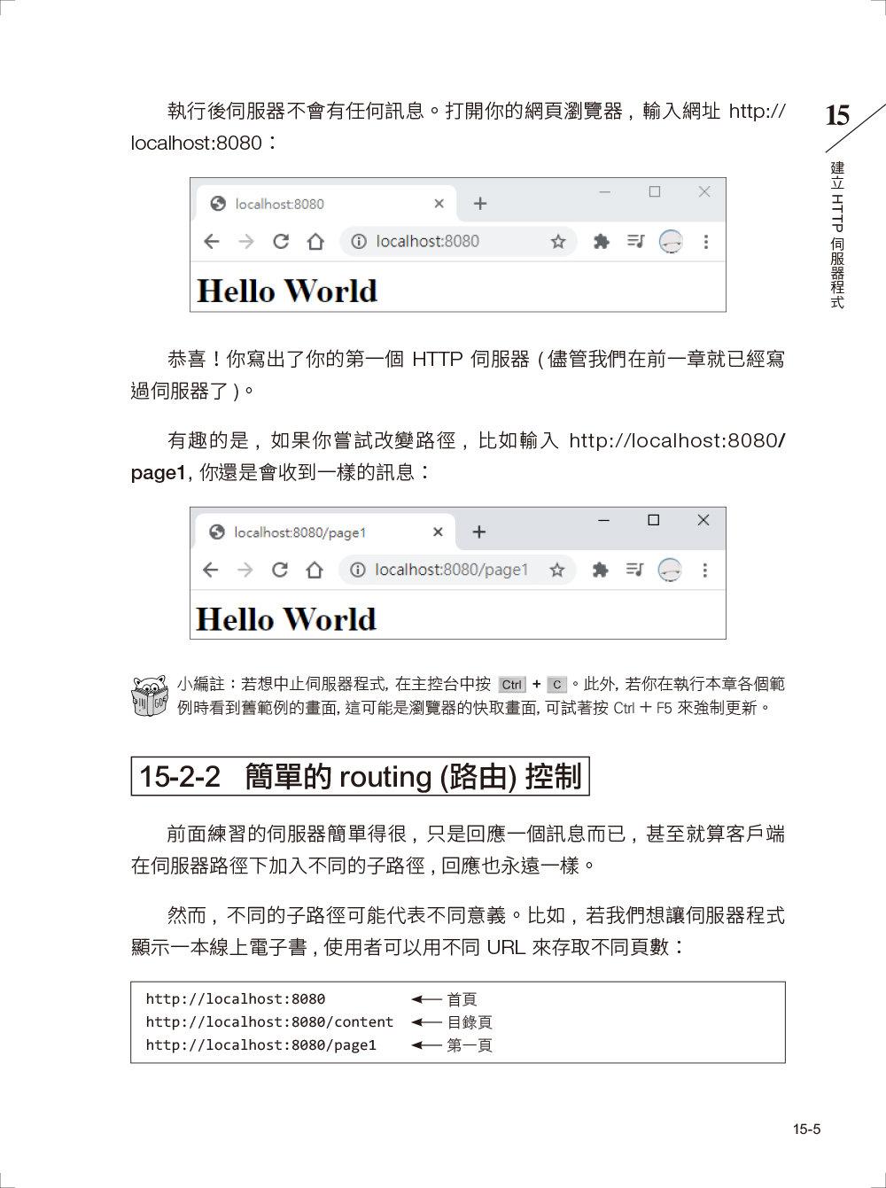 完全自學!Go 語言 (Golang) 實戰聖經 (The Go Workshop: Learn to write clean, efficient code and build high-performance applications with Go)-preview-5