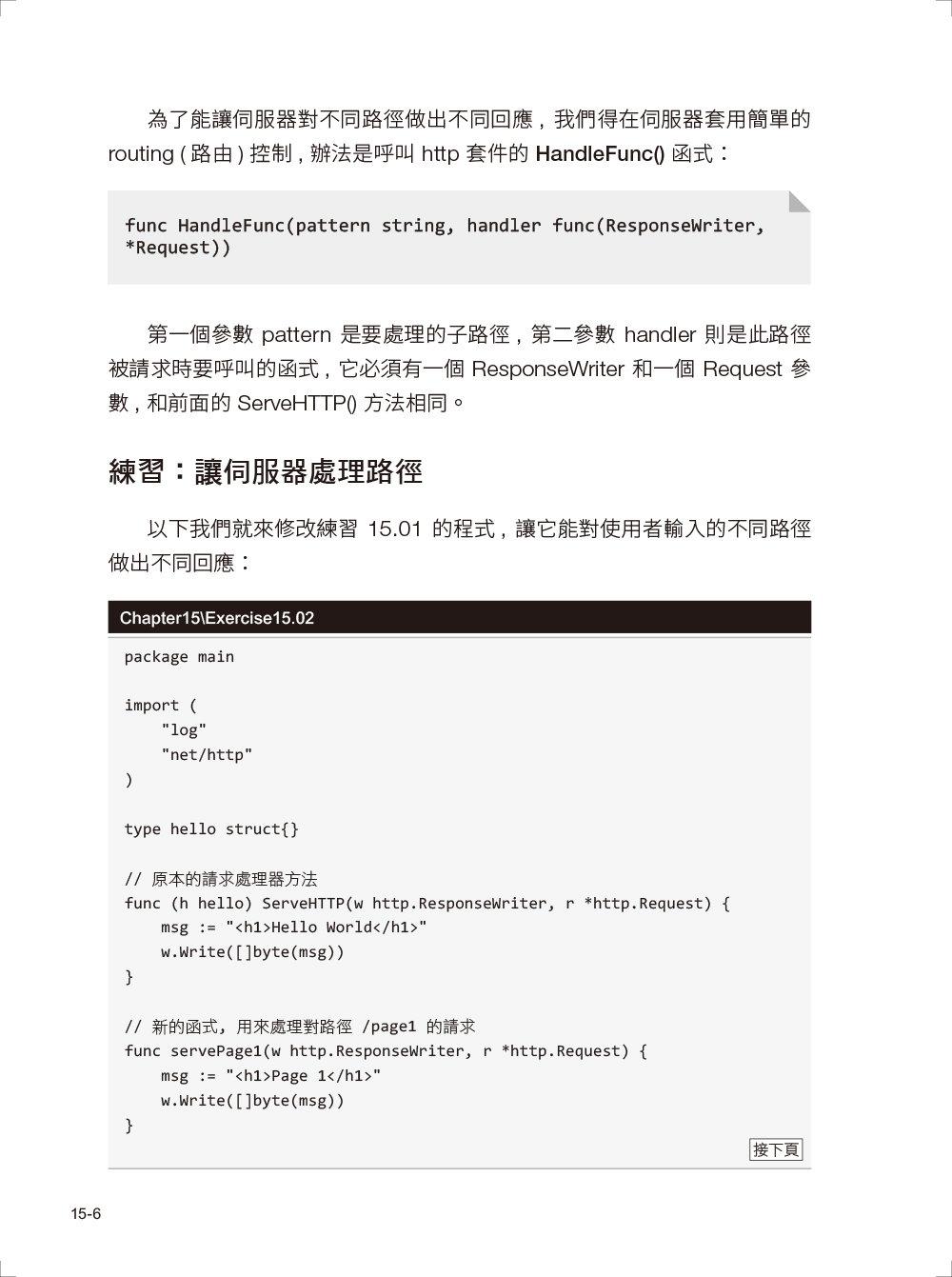 完全自學!Go 語言 (Golang) 實戰聖經 (The Go Workshop: Learn to write clean, efficient code and build high-performance applications with Go)-preview-6