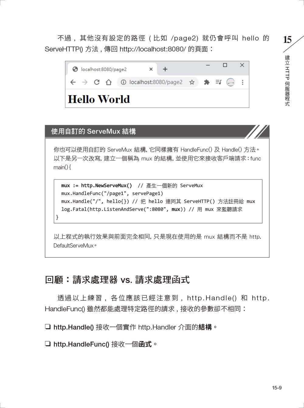 完全自學!Go 語言 (Golang) 實戰聖經 (The Go Workshop: Learn to write clean, efficient code and build high-performance applications with Go)-preview-9
