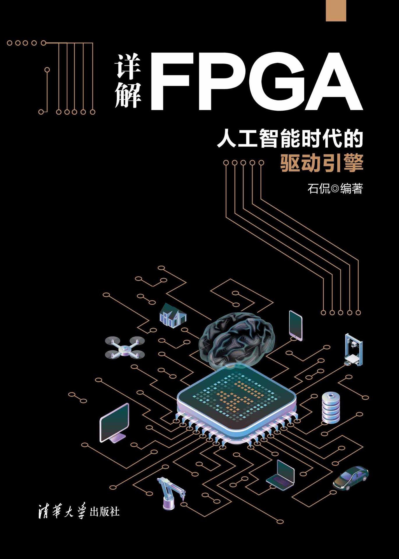 詳解 FPGA:人工智能時代的驅動引擎-preview-1