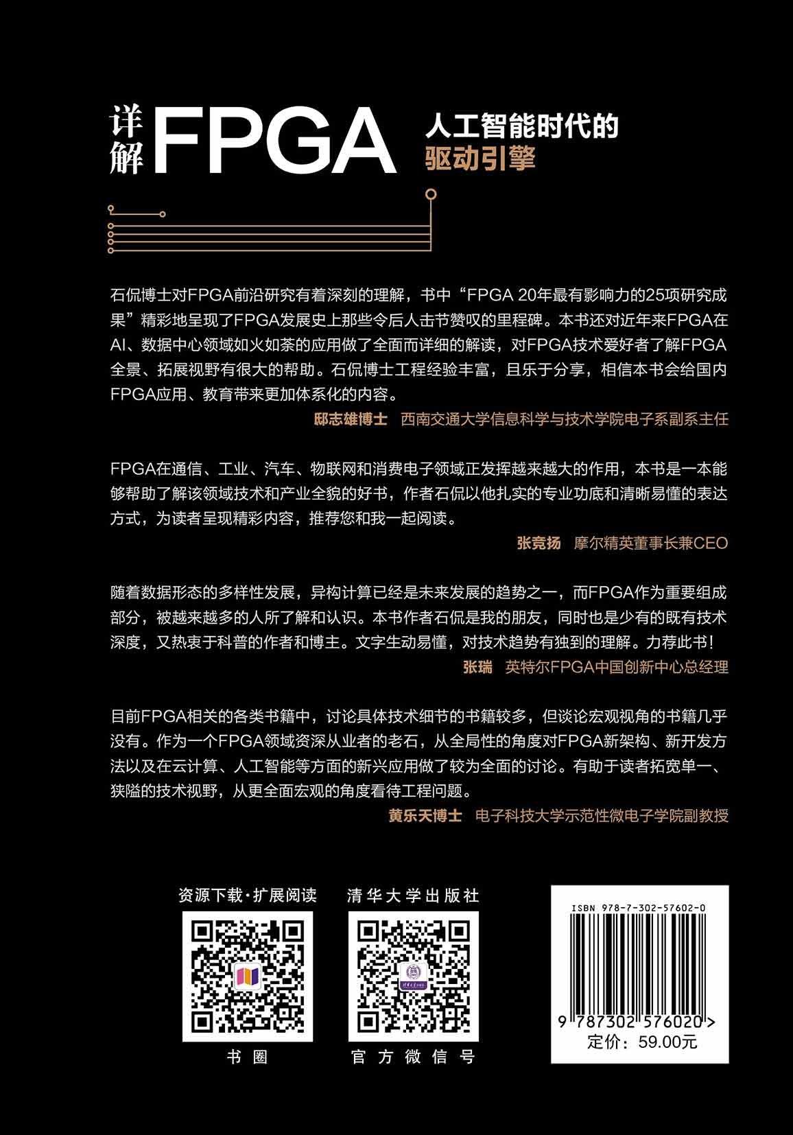 詳解 FPGA:人工智能時代的驅動引擎-preview-2
