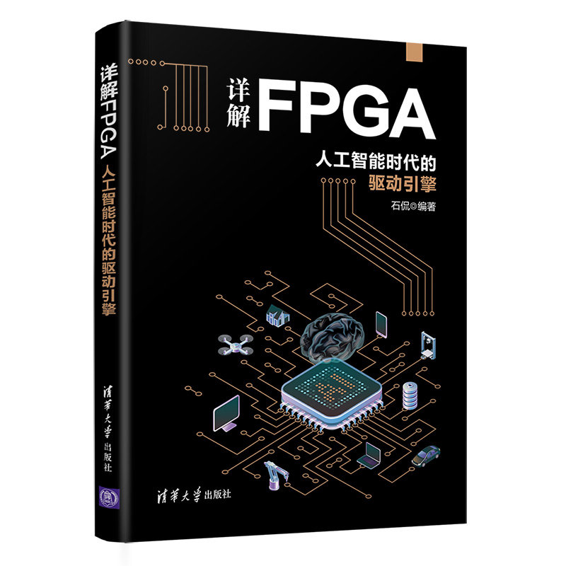 詳解 FPGA:人工智能時代的驅動引擎-preview-3