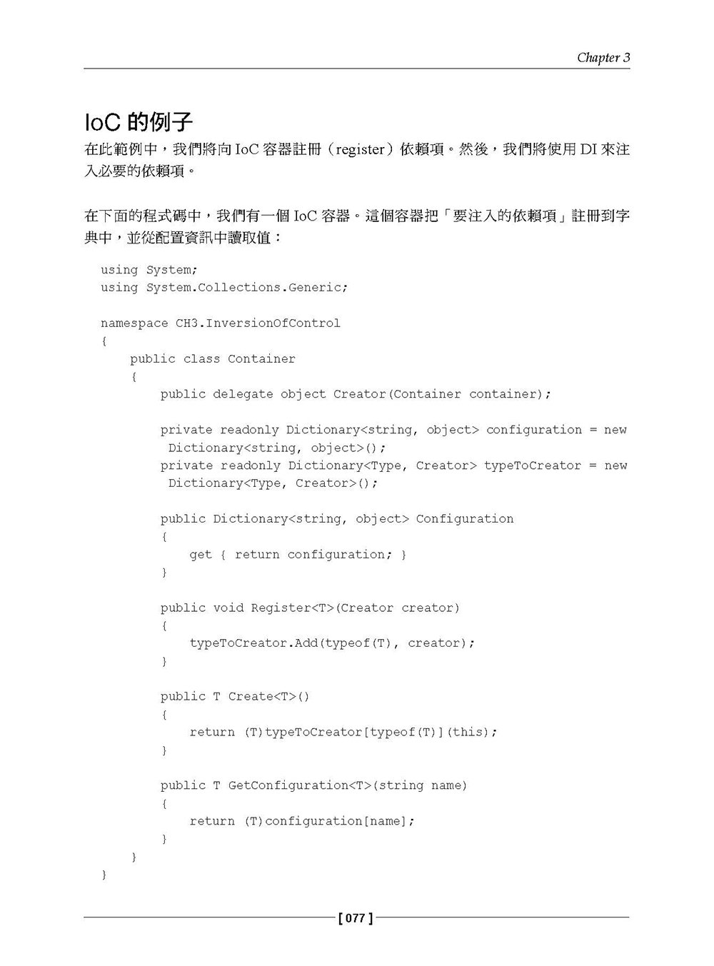 Clean Code 學派的風格實踐:重構遺留 Codebase,突破 C# 效能瓶頸 (Clean Code in C#: Refactor your legacy C# code base and improve application performance by applying best practices)-preview-4