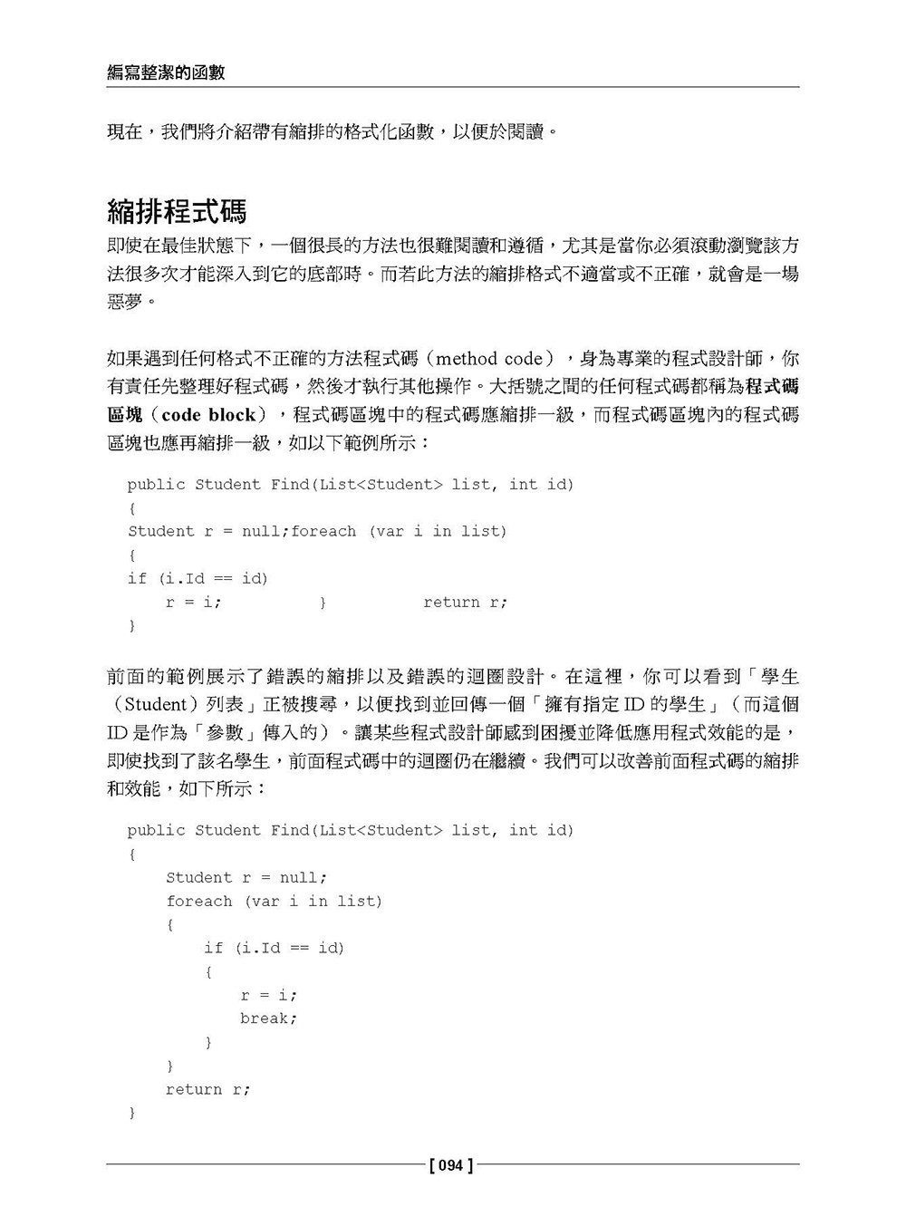 Clean Code 學派的風格實踐:重構遺留 Codebase,突破 C# 效能瓶頸 (Clean Code in C#: Refactor your legacy C# code base and improve application performance by applying best practices)-preview-5
