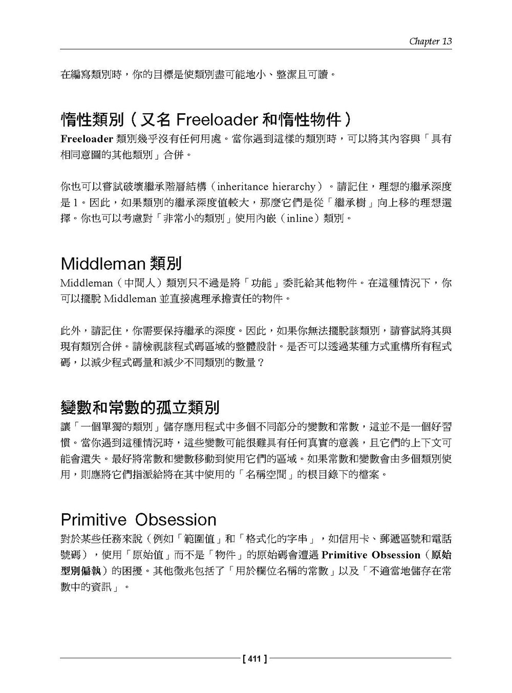 Clean Code 學派的風格實踐:重構遺留 Codebase,突破 C# 效能瓶頸 (Clean Code in C#: Refactor your legacy C# code base and improve application performance by applying best practices)-preview-15