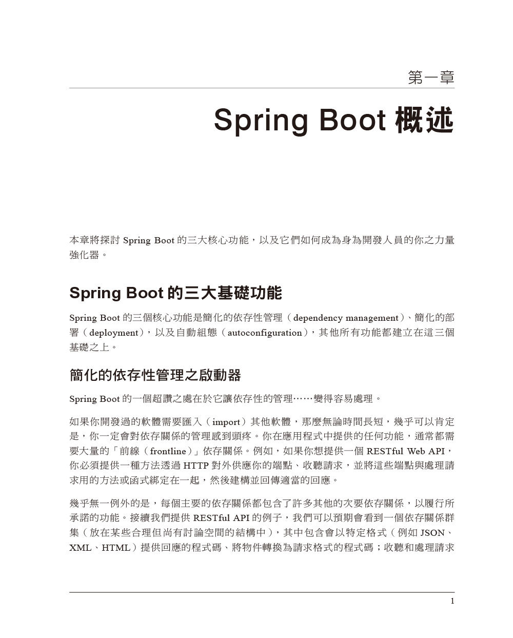 Spring Boot:建置與執行 (Spring Boot: Up and Running: Building Cloud Native Java and Kotlin Applications)-preview-2