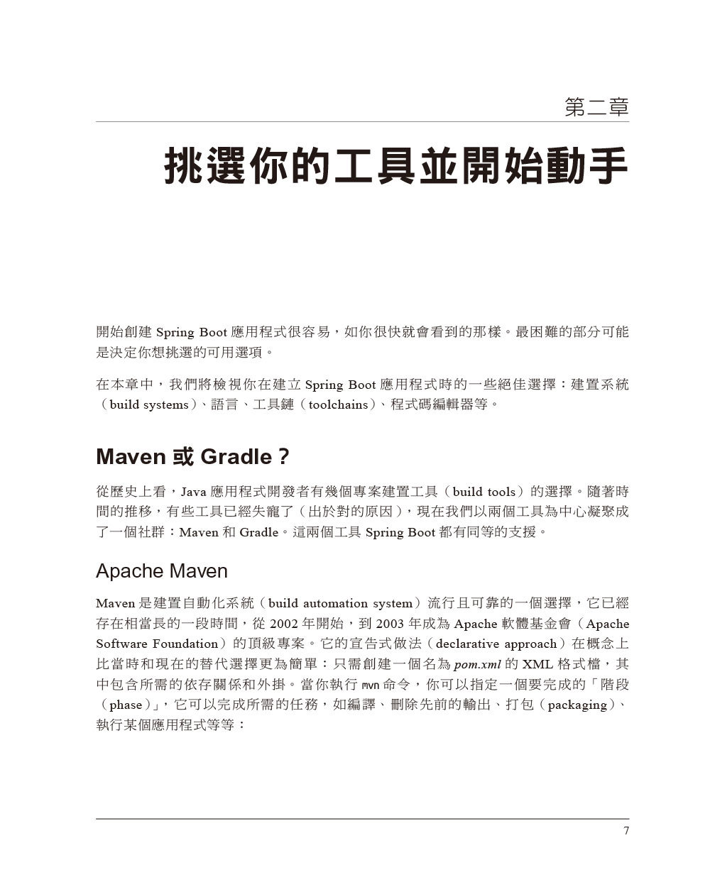Spring Boot:建置與執行 (Spring Boot: Up and Running: Building Cloud Native Java and Kotlin Applications)-preview-8