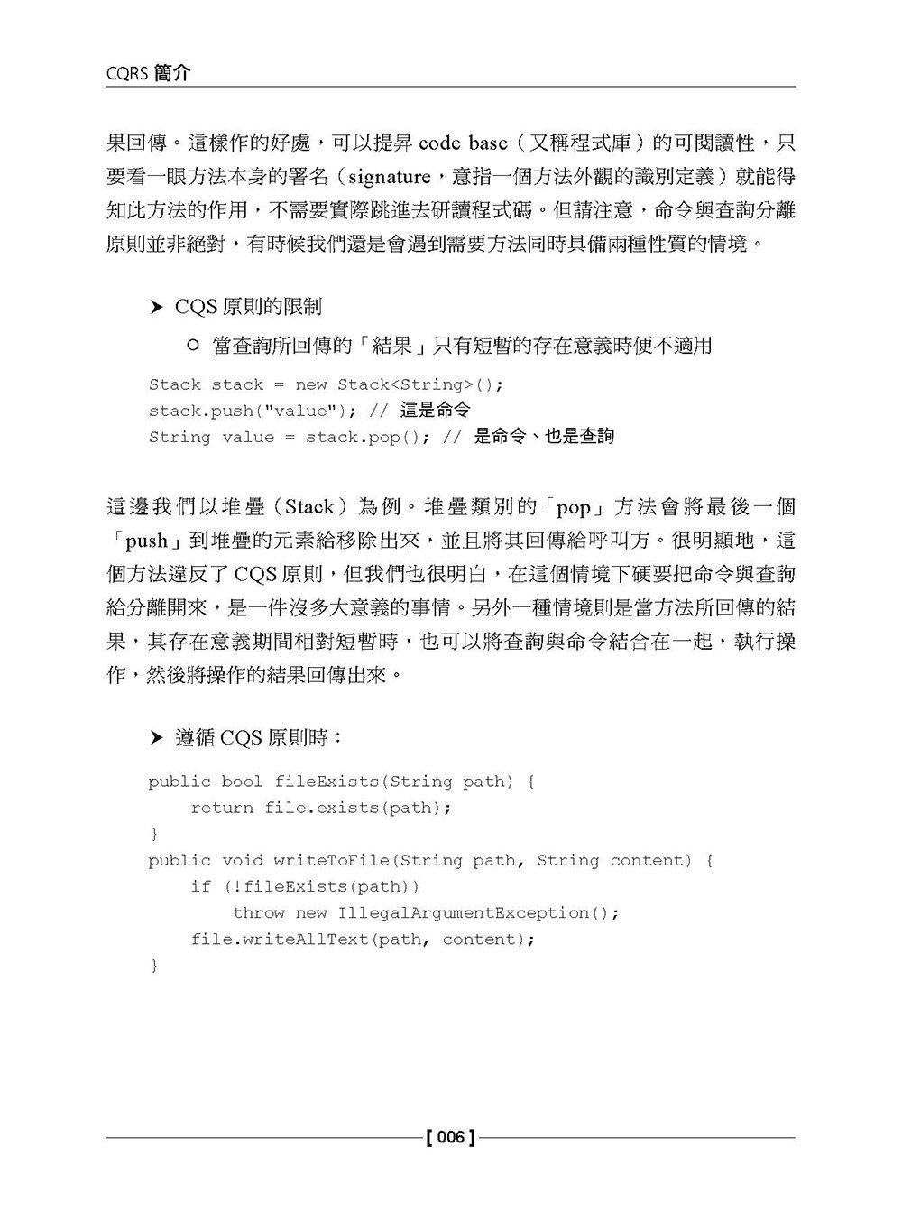 CQRS 命令查詢職責分離模式 (Command Query Responsibility Segregation)-preview-3