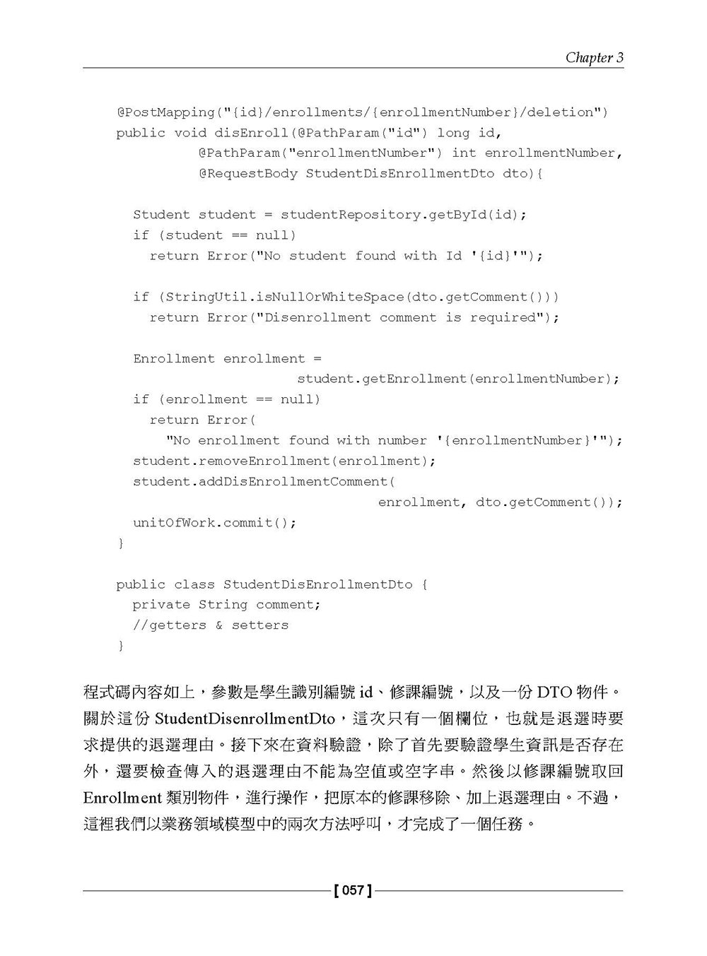 CQRS 命令查詢職責分離模式 (Command Query Responsibility Segregation)-preview-4