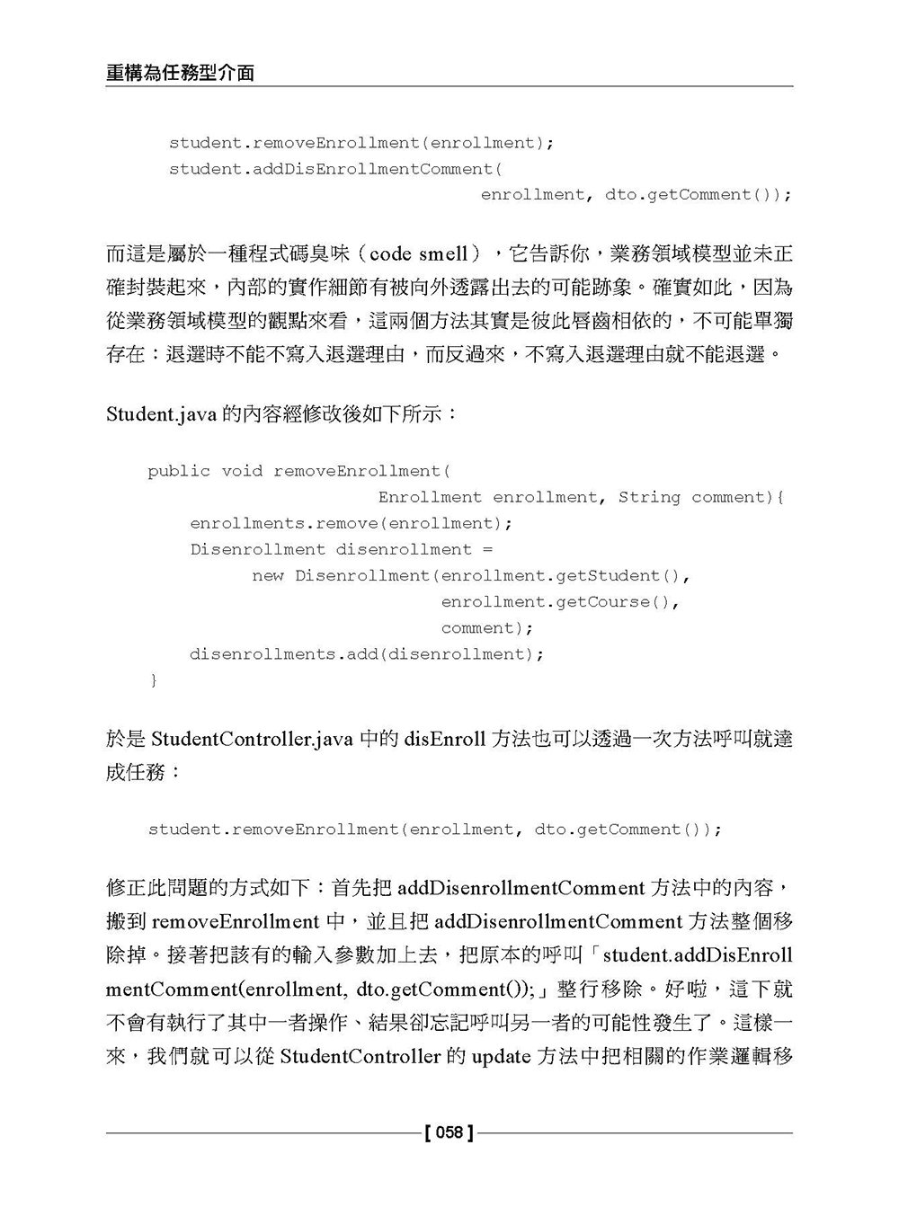 CQRS 命令查詢職責分離模式 (Command Query Responsibility Segregation)-preview-5
