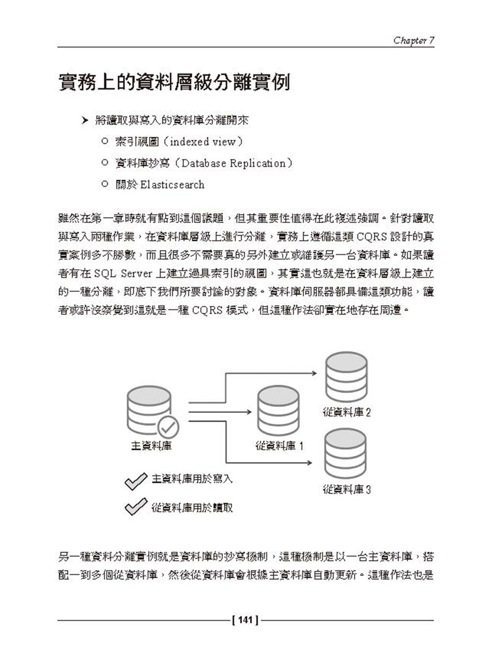 CQRS 命令查詢職責分離模式 (Command Query Responsibility Segregation)-preview-13