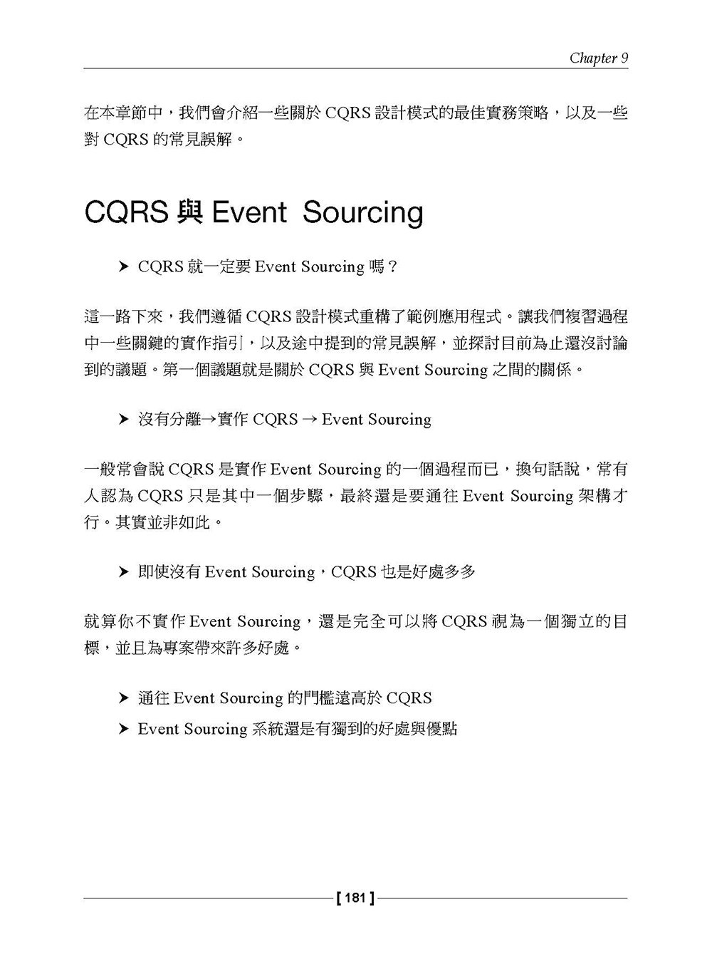 CQRS 命令查詢職責分離模式 (Command Query Responsibility Segregation)-preview-15