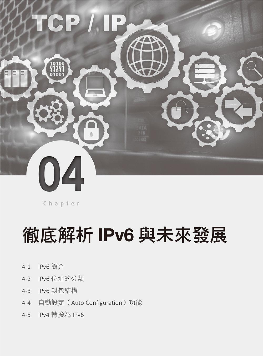 圖解 TCP/IP-preview-8
