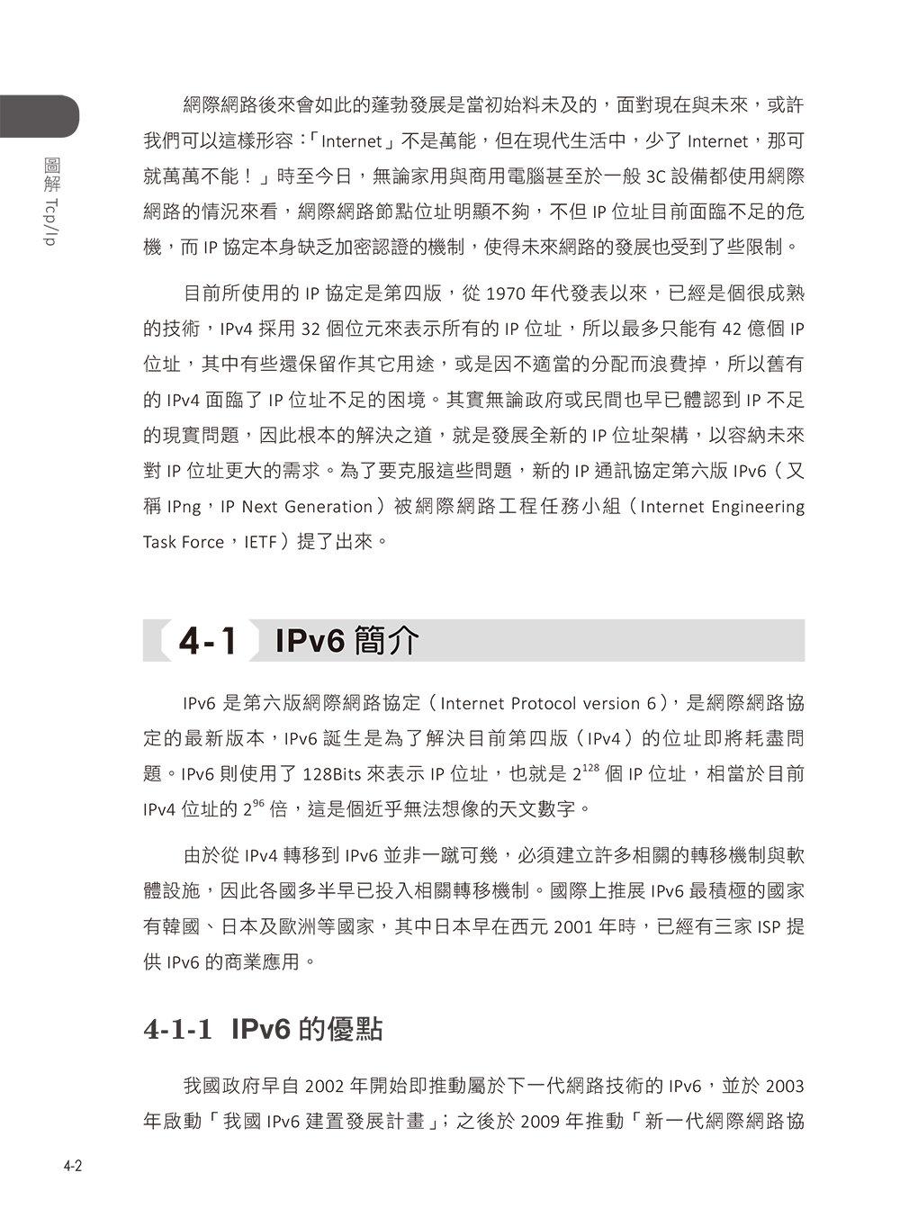 圖解 TCP/IP-preview-9