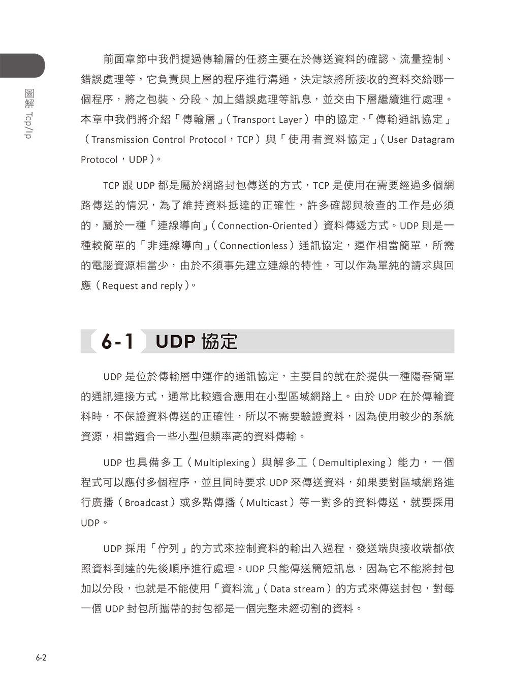 圖解 TCP/IP-preview-12