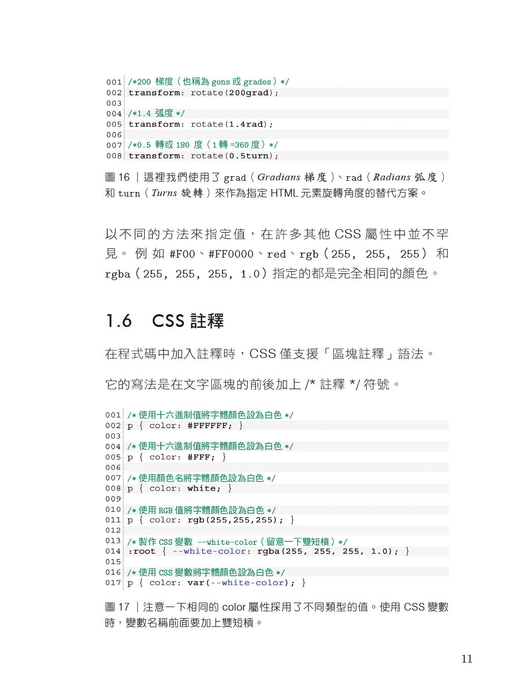 CSS 視覺辭典 (CSS Visual Dictionary)-preview-2