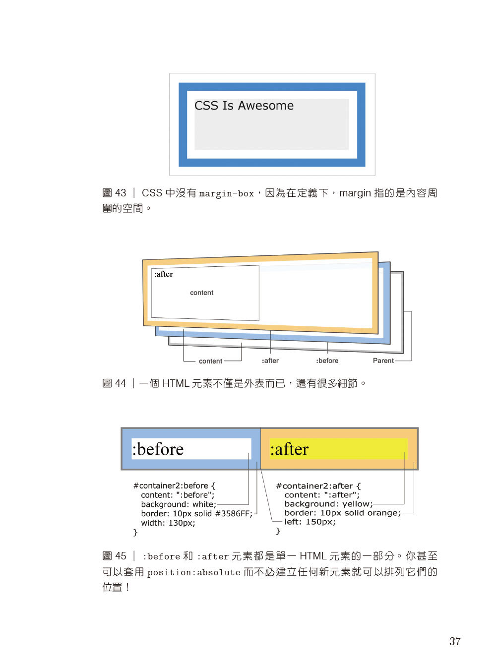 CSS 視覺辭典 (CSS Visual Dictionary)-preview-4