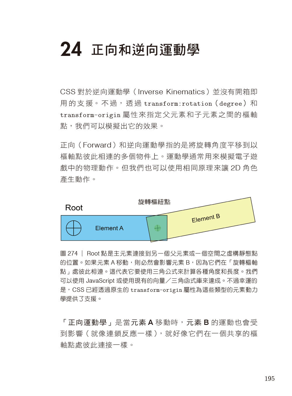 CSS 視覺辭典 (CSS Visual Dictionary)-preview-9