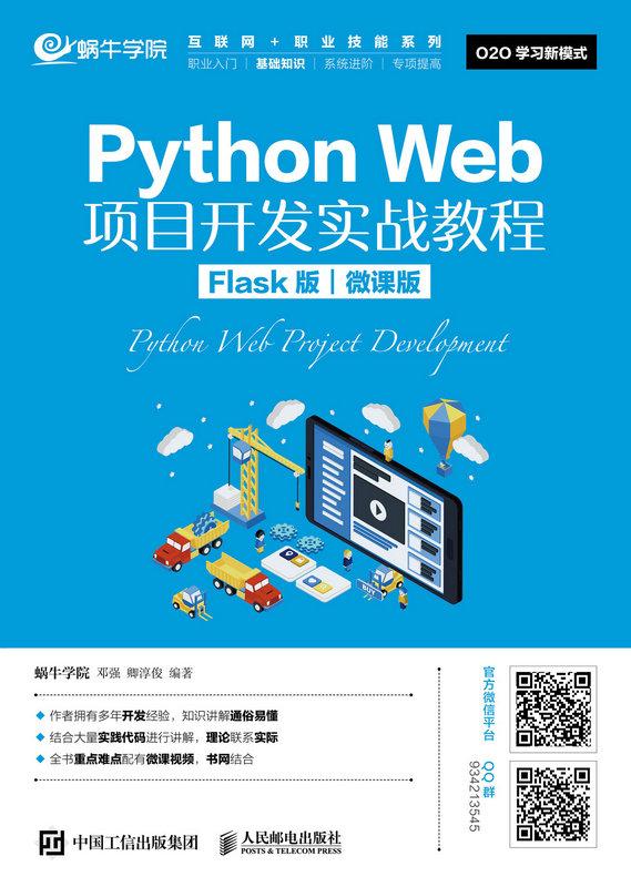 Python Web 項目開發實戰教程 (Flask版)(微課版)-preview-1