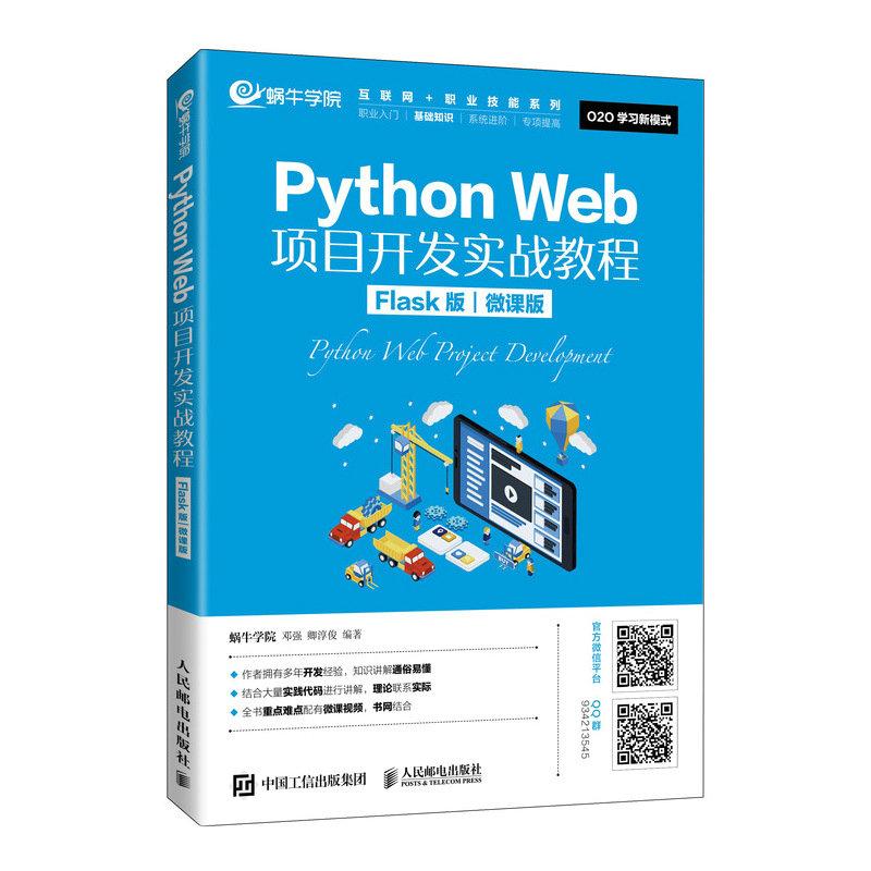 Python Web 項目開發實戰教程 (Flask版)(微課版)-preview-2